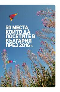 50 mesta 2016