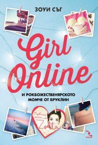 Korica Girl Online