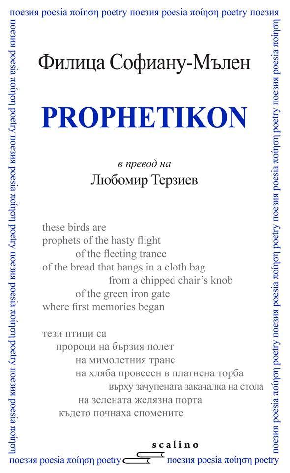 prophetikon bilingva