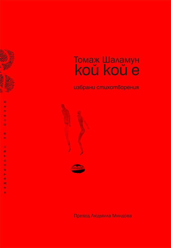 Tomaj Shalamun