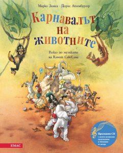 Karnavalat na zhivotnite - Marko Zimsa i Doris Ayzenburger