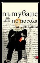 Patuvane po posoka na syankata - Yana Bukova