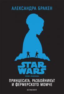 Star Wars: Printsesata, razboynikat i fermerskoto momche - Aleksandra Braken
