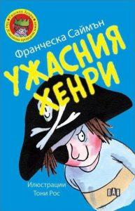 Uzhasniya Henri - Francheska Saiman