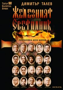 железният светилник театър българска армия
