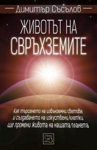 Zhivotat na svrahzemite - Dimitar Saselov