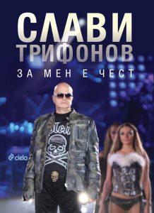 Слави Трифонов За мен е чест - корица