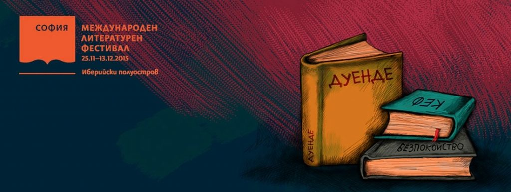 софийски литературен фествал