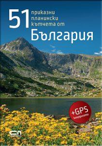 51 приказни планински кътчета от България - Радослав Донев