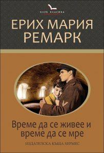Ерих Мария Ремарк - Време да се живее и време да се мре