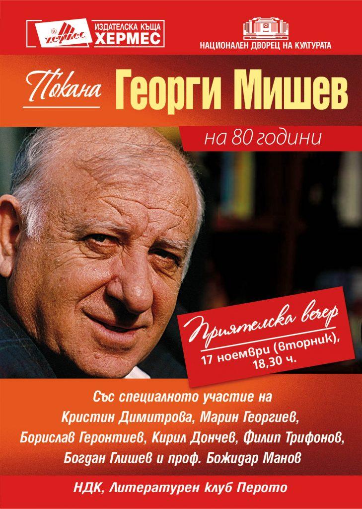 Георги Мишев на 80