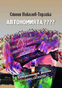 Avtonomiyata Stoyan Nikolov-Torlaka