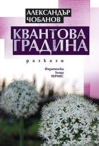 Квантова градина – Александър Чобанов