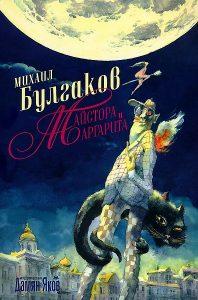 Мaystora i margaritа Mihail Bulgakov