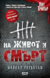 Na zhivot i smurt - Maikal Roubotam