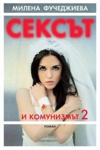 Sexut i komunizmat 2 - Milena Fuchedzhieva