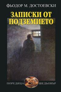 Zapiski ot podzemieto, Dostoevski