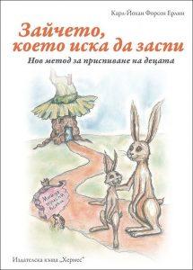 Зайчето, което не иска да заспи – Карл-Йохан  Форсен Ерлин