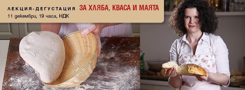 лекция за хляба, кваса и маята