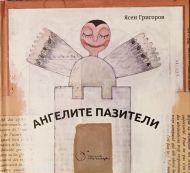Ангели пазители - Ясен Григоров