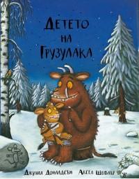Детето на Грузулака - Джулия Доналдсън и Аксел Шефлър