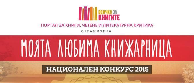 Любима книжарница