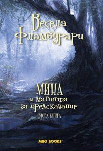 Мина и магията за предсказание - Весела Фламбурари