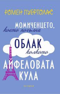 Ромен Пуертолас - Момиченцето, което погълна облак колкото Айфеловата кула
