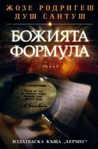 bozhiyata-formula