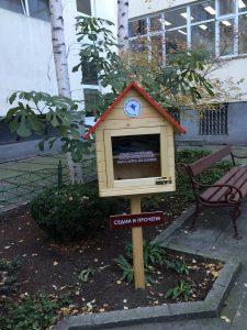 Къщичка за книги в Бургас