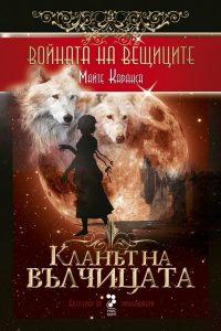 Кланът на вълчицата (Войната на вещиците 1) - Майте Каранса
