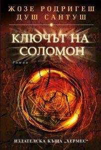 klyuchat-na-solomon-zhoze-rodrigesh-dush-santush-hermes