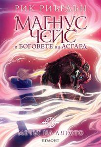 Магнус Чейс и Боговете на Асгард 1: Мечът на лятото - Рик Риърдън