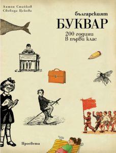 българският буквар 200 години в първи клас