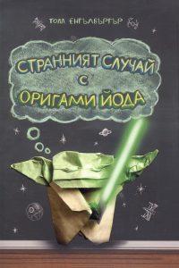 Странният случай с Оригами Йода - Том Енгелбъргър