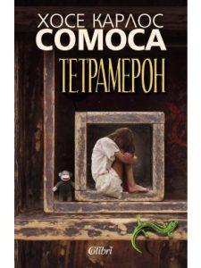 Тетрамерон - Хосе Карлос Сомоса