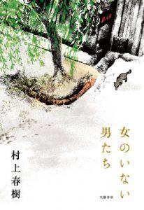 Мъже без жени – Харуки Мураками