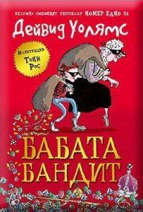 Бабата бандит – Дейвди Уолямс