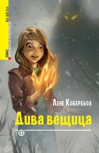 Дива вещица - Лене Кобербьол