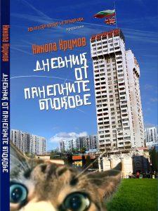 Dnevnik ot panelnite blokove Nikola Krumov
