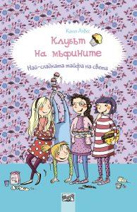 Клубът на мъфините 1: Най-сладката тайфа на света – Катя Алвес