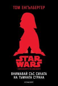 Внимавай със силата на тъмната страна (Star Wars: Завръщането на джедаите) – Том Енгелбергер