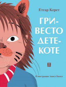 Гривесто дете-коте – Етгар Керет
