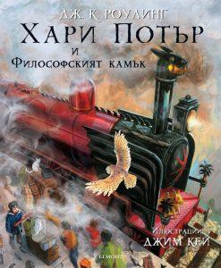 Хари Потър и Философският камък - Дж. К. Роулинг, Джим Кей