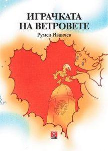 Играчката на ветровете - Румен Иванчев