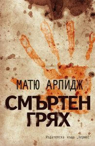 Смъртен грях – Матю Алридж