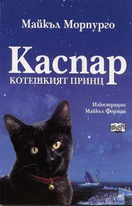 Каспар котешкият принц – Майкъл Морпурго