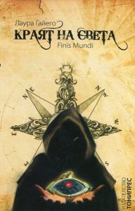 Краят на света - Лаура Гайего
