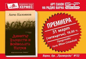 калоянов турне варна