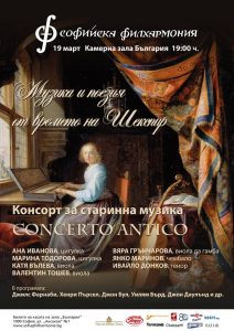 concerto_antico